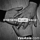 Bom Yeoreum Gaeul Kyeoul Mini Album - Reunion