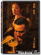 Eros - The Hand (2004) (DVD) (Taiwan Version)