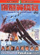 Goldenward Series Of Chinese Movies - Heroes Of The Eastern Skies