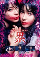 Kasane: Beauty and Fate (Blu-ray) (Deluxe Edition) (Japan Version)