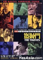 The Thieves (2012) (DVD) (Hong Kong Version)