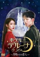ホテルデルーナ〜月明かりの恋人〜 DVD−BOX2