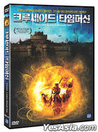 Crusade : A March Through Time (DVD) (Korea Version)