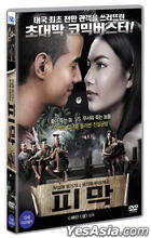 Pee Mak Phrakanong (DVD) (Korea Version)