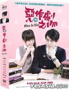 Miss In Kiss (2016) (DVD) (Ep.1-13) (End) (Taiwan Version)