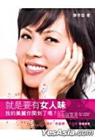 Jiu Shi Yao You Nu Ren Wei --  Wo De Mei Li Ni Wen Dao Le Ma ?