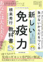 atarashii men ekiriyoku no kiyoukashiyo makenai karada o tsukuru sutsukiri wakaru butsukusu sutsukiri wakaru BOOKS
