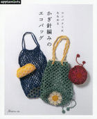 Compact ni Tatameru Crochet Eco Bag
