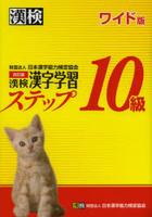 Kanken Level 10 Kanji Learning Step (Wide Edition)