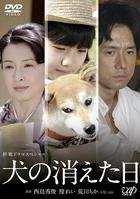 Shusen Drama Special - Inu no Kieta Hi (DVD) (Japan Version)
