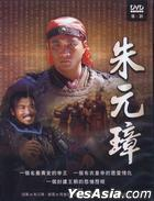 Founding Emperor Of Ming Dynasty (DVD) (Part II) (Taiwan Version)