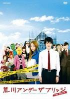 Arakawa Under the Bridge The Movie (DVD) (Standard Edition) (Normal Edition) (Japan Version)