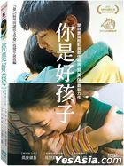 Being Good (2015) (DVD) (Taiwan Version)