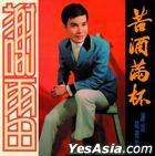Xie Lei Best Selections (Reissue Version)
