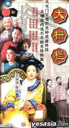 Lao Bei Jing San Bu Qu Zhi Yi - Da Zha Lan  Vol.1-21 (China Version)