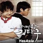 Baker King, Kim Tak Goo OST (KBS TV Drama)