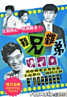 My Intimate Partners (1960) (DVD) (Hong Kong Version)