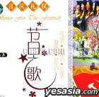 Songs For The Festivals (Vol.3) (China Version)