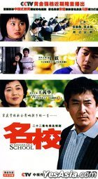 Remarkable School (H-DVD) (End) (China Version)