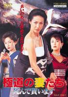 Gokudo no Onnatachi - Shinede Moraimasu (DVD) (Japan Version)