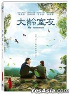 大龄室友 (DVD) (台湾版)