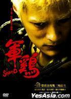 Shamo (DVD) (Taiwan Version)