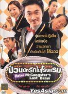 Hotel M: Gangster's Last Draw (DVD) (English Subtitled) (Thailand Version)