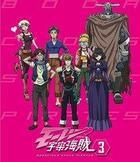 Moretsu Uchu Pirates (Blu-ray) (Vol.3) (Normal Edition) (Japan Version)