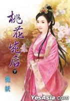 Lan Hai E4202 -  Tao Hua Wan Hou (Part 2)