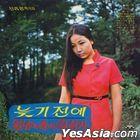 Kim Choo Ja (LP) (Limited Edition)