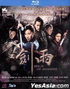 劍雨 (2010) (Blu-ray) (香港版)