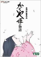 The Tale of Princess Kaguya (DVD) (English Subtitled) (Japan Version)
