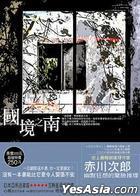 Guo Jing Zhi Nan