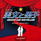 TV Drama Bijo to Danshi Original Soundtrack (Japan Version)