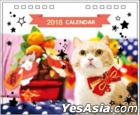 忌廉哥 月曆 2018 (簡裝本)