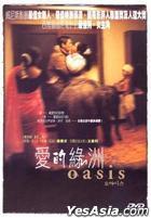 Oasis (Hong Kong Version)