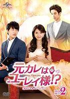 I Am Sorry, I Love You (2015) (DVD) (Set 2) (Japan Version)