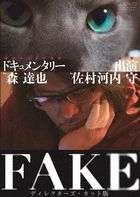 FAKE (2016) (DVD) (Director's Cut Edition) (English Subtitled) (Japan Version)