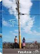 Somewhere I Have Never Travelled (DVD) (English Subtitled) (Taiwan Version)