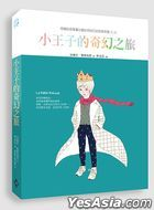 Le Petit Prince Chinese Edition (With 32p Painting Album)