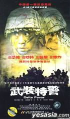 Delta Force (Zhong Guo Di Yi Bu Fan Kong Ti Cai)(Vol.1-21)(China Version)