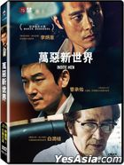 Inside Men (2016) (DVD) (Taiwan Version)