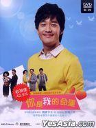 You Are My Destiny (DVD) (Ep.83-178) (End) (Multi-audio) (KBS TV Drama) (Taiwan Version)