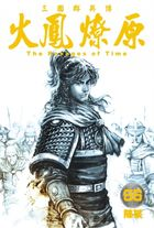火鳳燎原 (Vol.66)