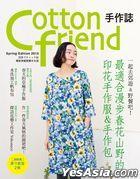 Cotton friend  Shou Zuo Zhi28 : Yi Qi Qu Jiao You & Ye Can Ba ! Zui Shi He Man Bu Chun Hua Shan Ye De Yin Hua Shou Zuo Fu & Shou Zuo Bao