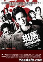 Shimauma: The Movie (2016) (DVD) (English Subtitled) (Hong Kong Version)