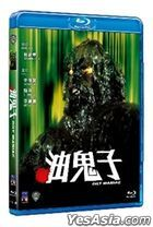 Oily Maniac (1976) (Blu-ray) (Hong Kong Version)