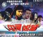 Shan Ling Xiong Meng (VCD) (China Version)
