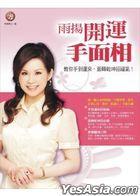 Yu Yang Kai Yun Shou Mian Xiang : Jiao Ni [ Shou ] Dao Yun Lai , [ Mian ] Zhuan Gan Kun Zhao Fu Qi !