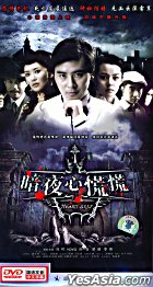 Heart Beat (H-DVD) (End) (China Version)